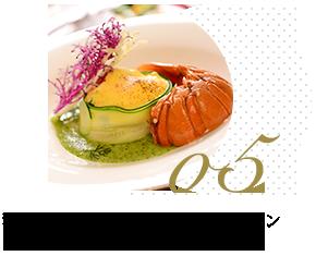 活きオマールエビのサバイオングラタン~彩り野菜のピューレ~