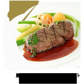 厳選黒毛和牛フィレ肉のロースト~ビーツ香るマデラソース~