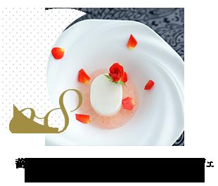 薔薇色に染めたココナッツのブランマンジェ~季節果実と共に~