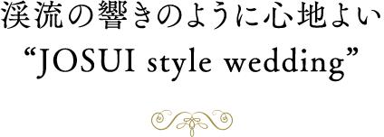 """渓流の響きのように心地よい""""JOSUI style wedding"""""""